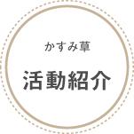 npo_about_katsudou.jpg