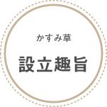 npo_about_shushi.jpg